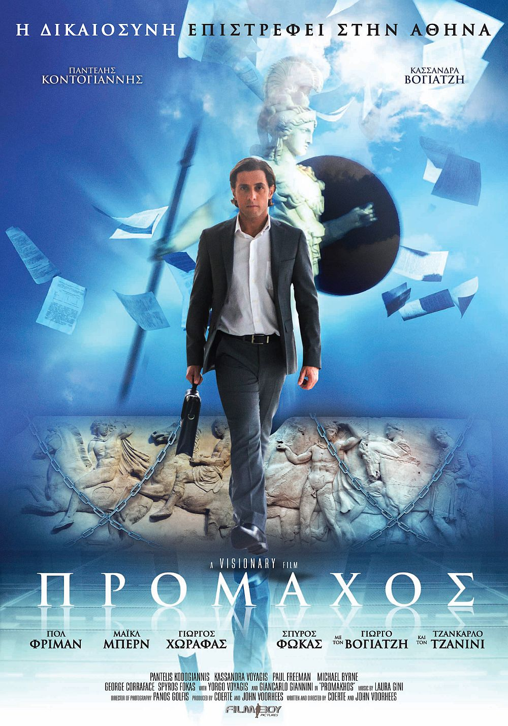 promakhos-poster1